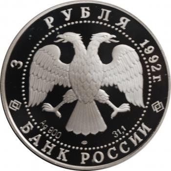 Россия 3 рубля 1992 г., PROOF, 'Эпоха просвещения. XVIII век - Троицкий собор'