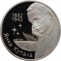 """Беларусь 1 рубль 2002 г., PROOF, """"120 лет со дня рождения Янки Купалы"""""""
