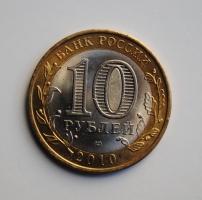 Россия 10 рублей 2010 г., UNC, 'Ненецкий автономный округ'
