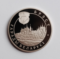 Беларусь 1 рубль 2005 г., PROOF, 'Брест'