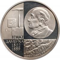"""Беларусь 1 рубль 2002 г., PROOF, """"200 лет со дня рождения Игната Домейко"""""""