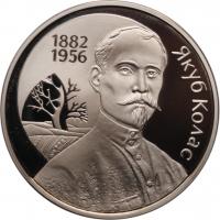 Босния и Герцеговина 1 суверен 1997 г., UNC, 'Лошади - Арабская лошадь'