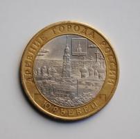 Россия 10 рублей 2010 г., UNC, 'Древние города России - Юрьевец'