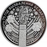 """Беларусь 1 рубль 2019 г., PROOF, """"75 лет освобождению Беларуси"""""""
