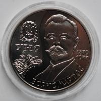 Украина 2 гривны 2006 г., BU, '130 лет со дня рождения В. М. Чеховского'