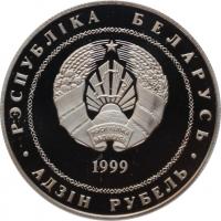 """Беларусь 1 рубль 1999 г., ANACS MS68, """"100 лет со дня рождения Михася Лынькова"""""""