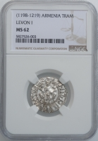 """Киликийская Армения 1 трам 1198-1219 г., NGC MS62, """"Король Левон I «Властелин Гор» (1129 - 1140)"""""""
