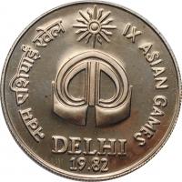 """Индия 10 рупий 1982 г., BU, """"IX Азиатские игры"""""""