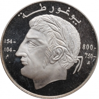 """Алжир 10 динаров 1994 г., PROOF, """"Царь Нумидии Югурта (154 - 104 до н.э.)"""""""