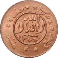 "Йемен 1/40 риала AH 1377 (1958 г.), BU, ""Король Ахмед бен Яхья (1948 - 1962)"""