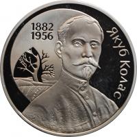 """Беларусь 1 рубль 2002 г., PROOF, """"120 лет со дня рождения Якуба Коласа"""""""