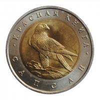 """Россия 50 рублей 1994 г., UNC, """"Красная книга - Сапсан"""""""