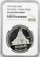 "Лаос 10000 кипов 1975 г., NGC PF66 UC, ""Храм Ват Сиенг Тхонг"""