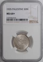 """Палестина 50 милей 1935 г., NGC MS64+, """"Британский мандат (1927 - 1948)"""""""