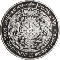 "Бутан 3 нгултрума 1979 г., PROOF, ""Король Джигме Сингье Вангчук (1972 - 2006)"""