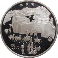 """Китай 5 юань 1997 г., PROOF, """"Шелковый путь - Торговая сцена - Серия III"""""""