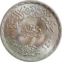 """Египет 1 фунт 1980 г., BU, """"Продовольственная программа - ФАО"""""""
