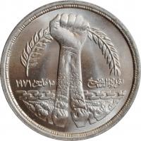 """Египет 1 фунт 1980 г., BU, """"Революция - 1971"""""""