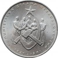"""Чехословакия 50 крон 1971 г., BU, """"50 лет Коммунистической партии Чехословакии"""""""