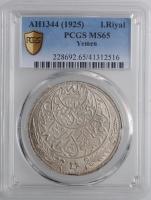 "Йемен 1 риал AH 1344 (1926 г.), PCGS MS65, ""Король Яхья бен Мухаммед (1918 - 1948)"""