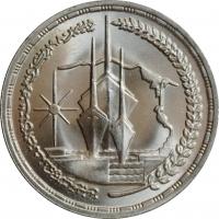 """Египет 1 фунт 1981 г., BU, """"3 года возобновлению движения по Суэцкому каналу"""""""