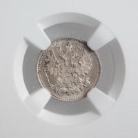 "Россия 5 копеек 1890 г. СПБ АГ, NGC MS64, ""Император Александр III (1881 - 1894)"""