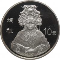 "Китай 10 юань 1998 г., PROOF, ""Богиня Мазу"""