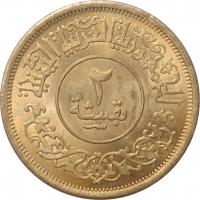 """Йемен 2 букши AH 1382 (1963 г.), BU, """"Арабская Республика (1963 - 1969)"""""""