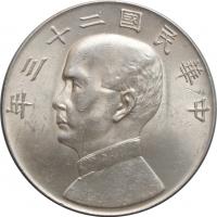 """Китай - Республика 1 юань (доллар) 1934 г., UNC, """"Портрет Сунь Ятсена"""""""