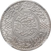 "Марокко 1 риал AH 1336 (1918), NGC MS63+, ""Султан Юсуф (1912 - 1927)"""