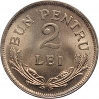 """Румыния 2 лея 1924 г. (p), BU, """"Король Фердинанд I (1914 - 1927)"""""""