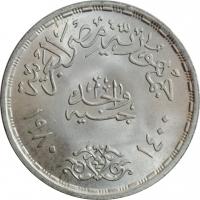 """Египет 1 фунт 1980 г., BU, """"100 лет Каирскому университету"""""""
