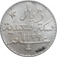 "Занзибар 1 риял AH 1299 (1882 г.), UNC, ""Султан Баргаш ибн Саид (1870 - 1888)"""