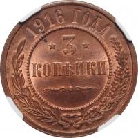 "Россия 3 копейки 1916 г., NGC MS64 RB, ""Император Николай II (1894 - 1917)"""