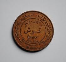 Иордания 10 филсов 1970 г., XF, 'Иорданское Хашимитское Королевство (1949 - 1991)'