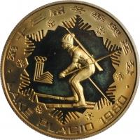 """Китай 1 юань 1980 г., PROOF, """"XIII зимние Олимпийские Игры, Лейк-Плэсид 1980 - Биатлон"""""""