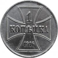 """Германия 1 копейка 1916 г. A, UNC, """"Военные деньги (1916 - 1916)"""""""