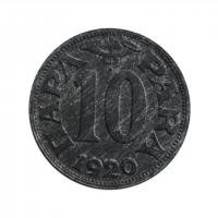 """Югославия 10 пара 1920 г., UNC, """"Король Пётр I (1918 - 1921)"""""""