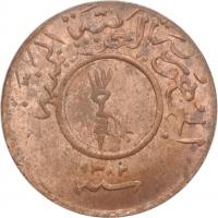 """Йемен 1/40 риала AH 1382 (1963 г.), UNC, """"Арабская Республика (1963 - 1969)"""""""