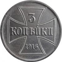"""Германия 3 копейки 1916 г. A, UNC, """"Военные деньги (1916 - 1916)"""""""
