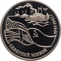 """Россия 3 рубля 1992 г., PROOF, """"Северный конвой. 1941-1945 гг"""""""