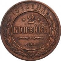 "Царская Россия 2 копейки 1912 г., VF, ""Император Николай II (1894 - 1917)"""