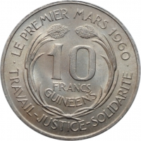 "Гвинея 10 франков 1962 г., BU, ""Президент Секу Туре (1958 - 1984)"""