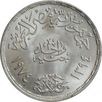 "Египет 1 фунт 1974 г., BU, ""Война Судного дня"""