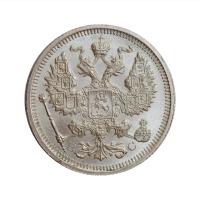 """Россия 20 копеек 1915, BU, """"Император Николай II (1894 - 1917)"""""""