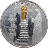 """Беларусь 20 рублей 2001 г., PCGS PR66 DCAM, """"900 лет со дня рождения Ефросинии Полоцкой"""""""