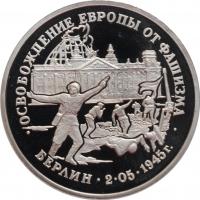 """Россия 3 рубля 1995 г., PROOF, """"Освобождение Европы от фашизма. Берлин"""""""