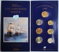 """Россия набор 1996 г., BU, """"300 лет Российскому флоту"""""""