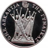 "Греция 1000 драхм 1985 г., PROOF, ""Десятилетие женщин ООН"""