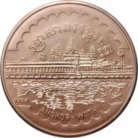 "Камбоджа 4 риеля 1989, BU, ""Храмы Ангкор-Вата"""